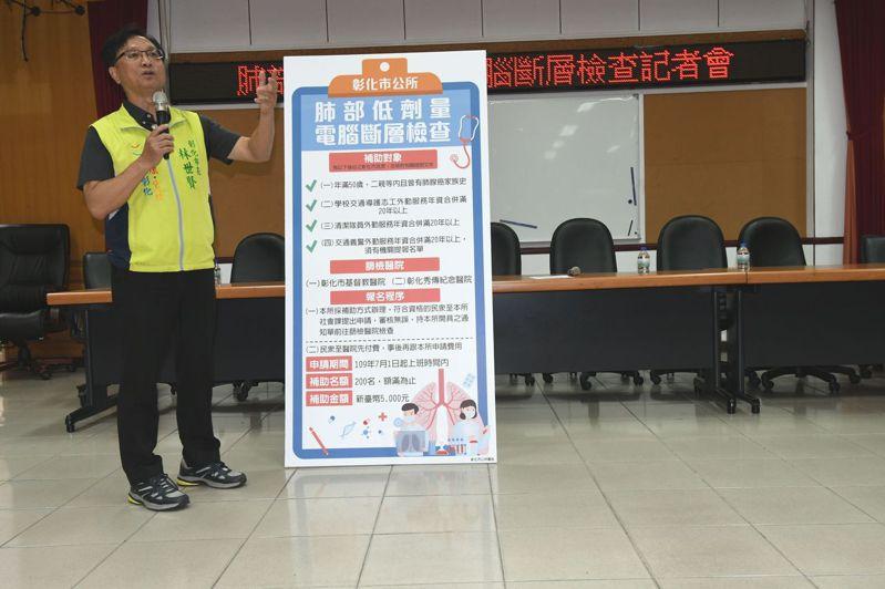 彰化市長林世賢宣布市公所將善用百萬捐款補助罹肺癌的高風險民眾作電腦斷層篩檢。記者林敬家/攝影