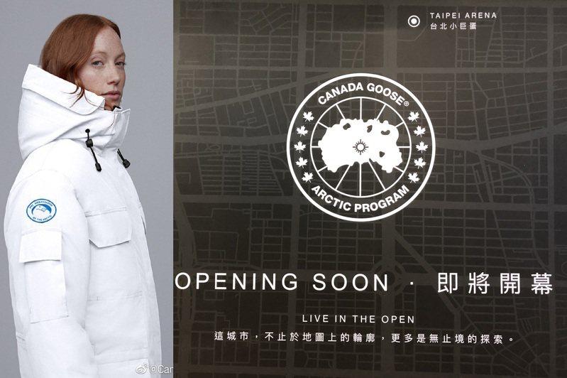 加拿大國寶級羽絨服品牌Canada Goose即將來台展店。圖/記者曾智緯攝影、摘自微博