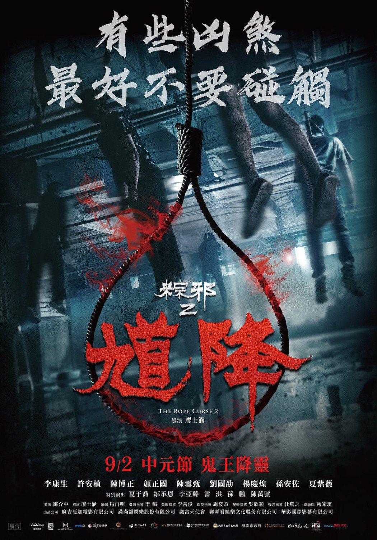 「馗降:粽邪2」推出最新禁忌版海報三款。圖/華影國際提供