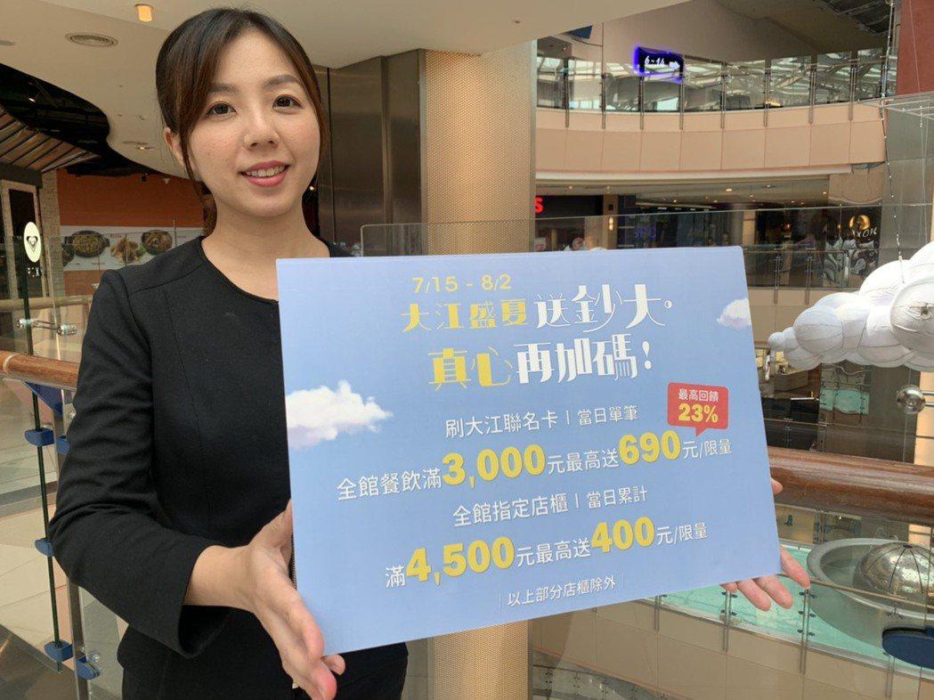 大江購物中心推出持聯名卡餐飲最高回饋23%。圖/大江購物中心提供