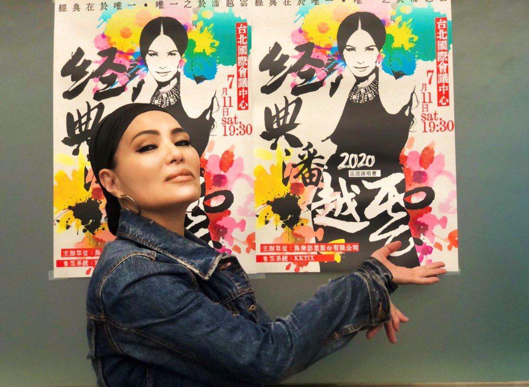 潘越雲即將於7月11日站上台北國際會議中心開唱。 圖/海樂影業提供