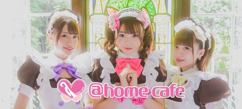 東京秋葉原的女僕咖啡店發生新冠肺炎群聚感染。(取自@home cafe官方部落格)