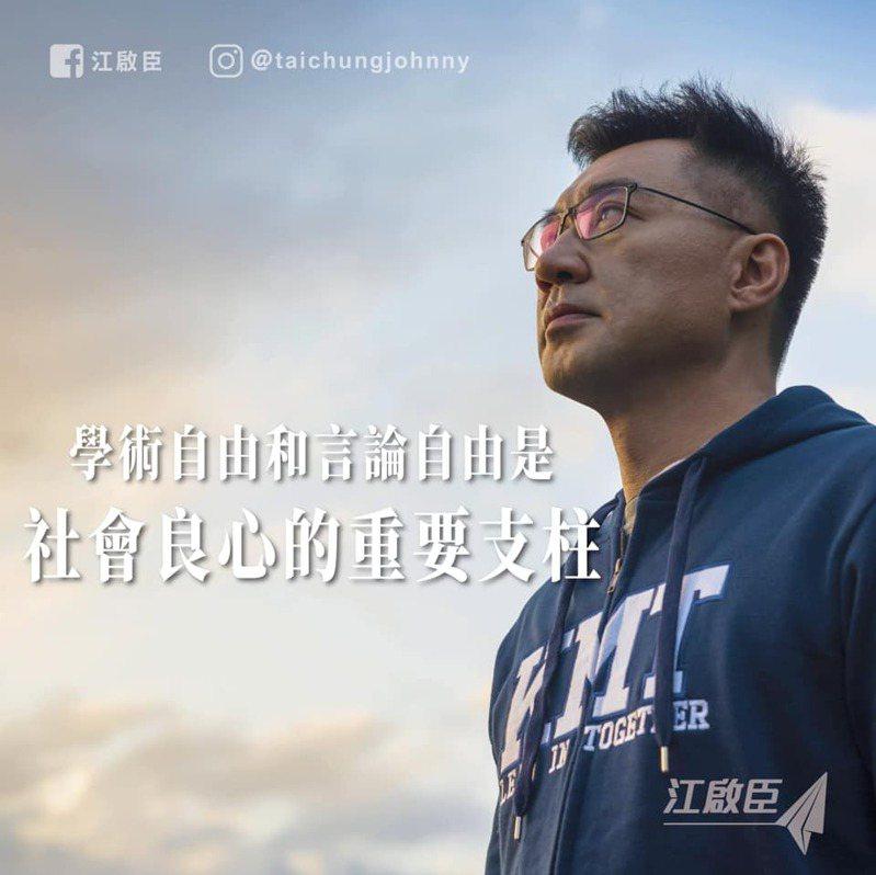 國民黨主席江啟臣。圖/取字江啟臣臉書