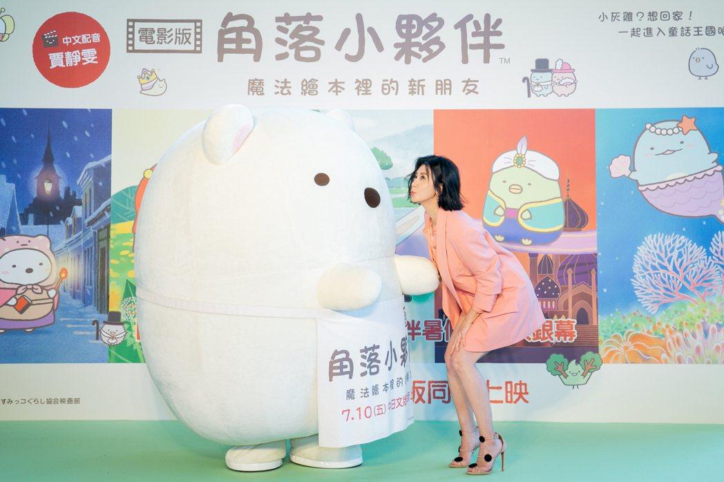 賈靜雯與超人氣小夥伴「白熊」碰面。圖/威視提供