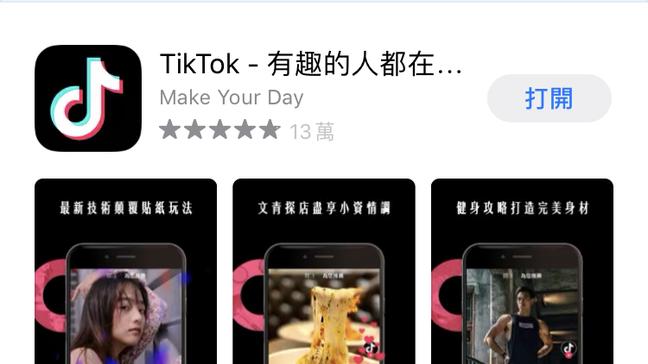 抖音短視頻(TikTok)是一款來自中國的短影片社交App。手機截圖