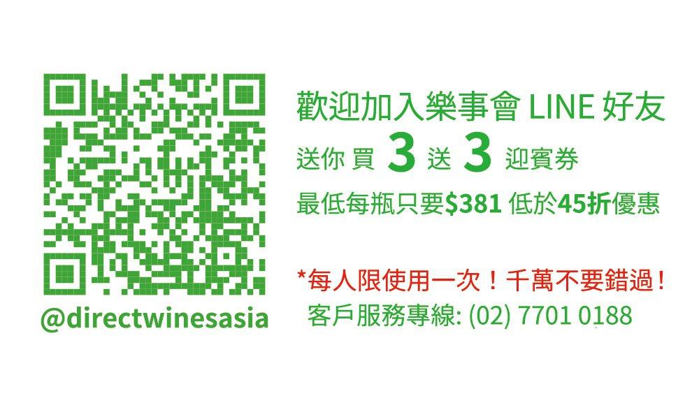 樂事會LINE@好友招募中。業者/提供
