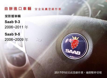 外匯Saab車主看過來!總代理商富汽車將免費召修安全氣囊 請盡速登記