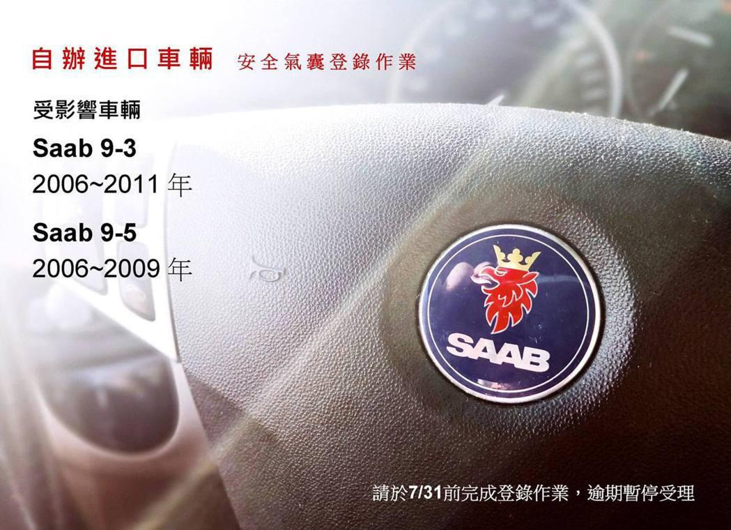 自辦進口車輛已可登記回廠更換氣囊。 摘自Saab Taiwan