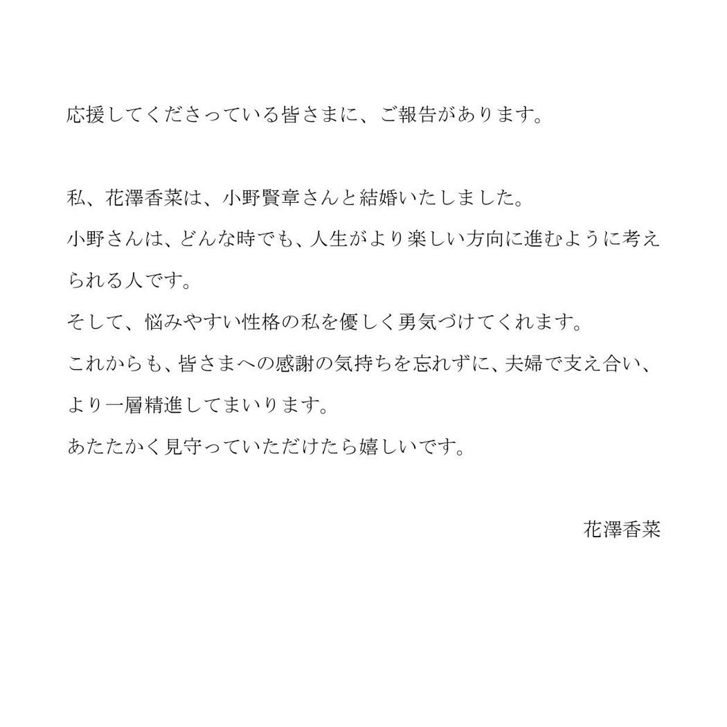 花澤香菜與小野賢章結婚了。圖/擷自IG、推特