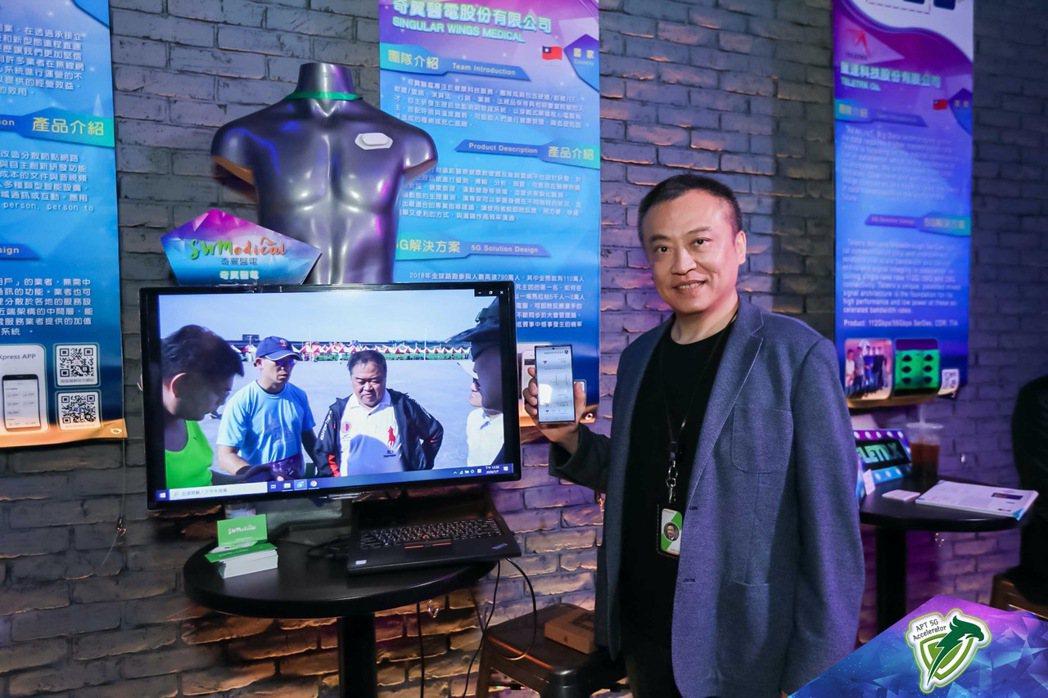 5G+AI演算,「奇翼醫電」建構龐大醫療物聯網。 亞太電信/提供