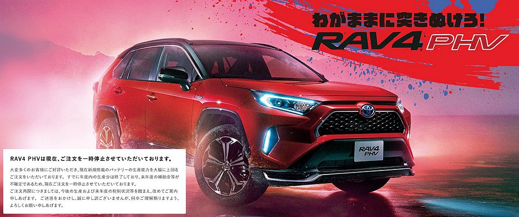 Toyota RAV4 PHV日本官網突然宣布停止接單,原因來自目前收到的訂單,...