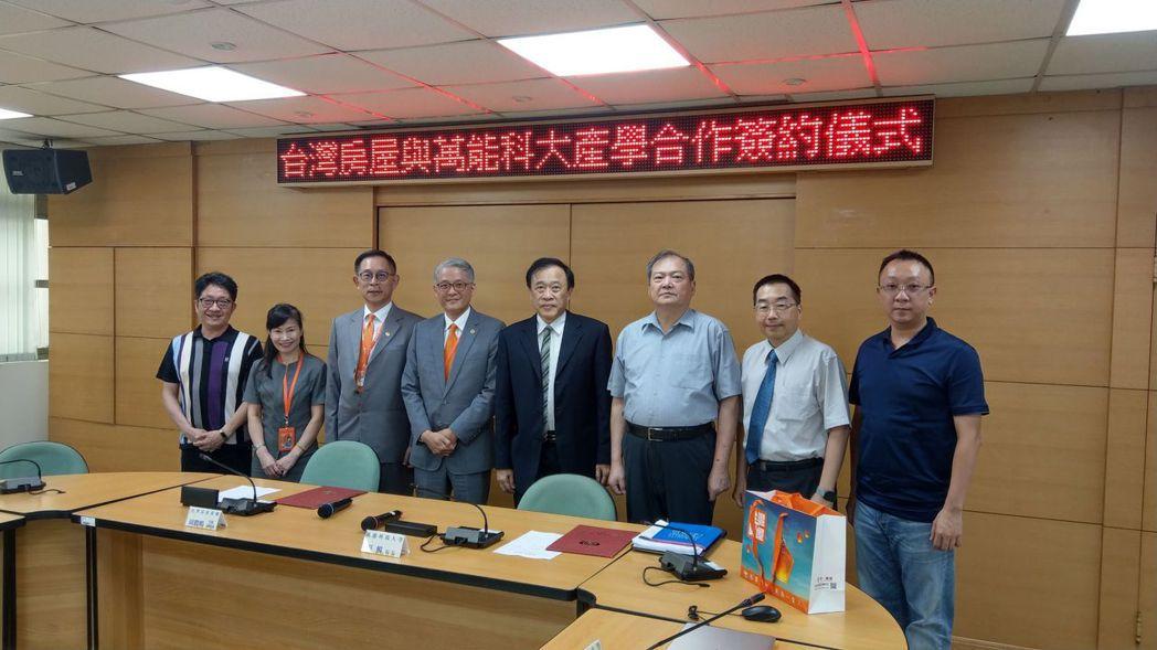 台灣房屋集團首席總裁周鶴鳴(左四)與萬能科大莊暢校長(右四)代表雙方簽訂合作意向...