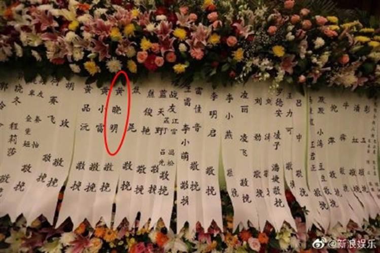 黃曉明的輓聯並未有Angelababy的名字。圖/摘自微博