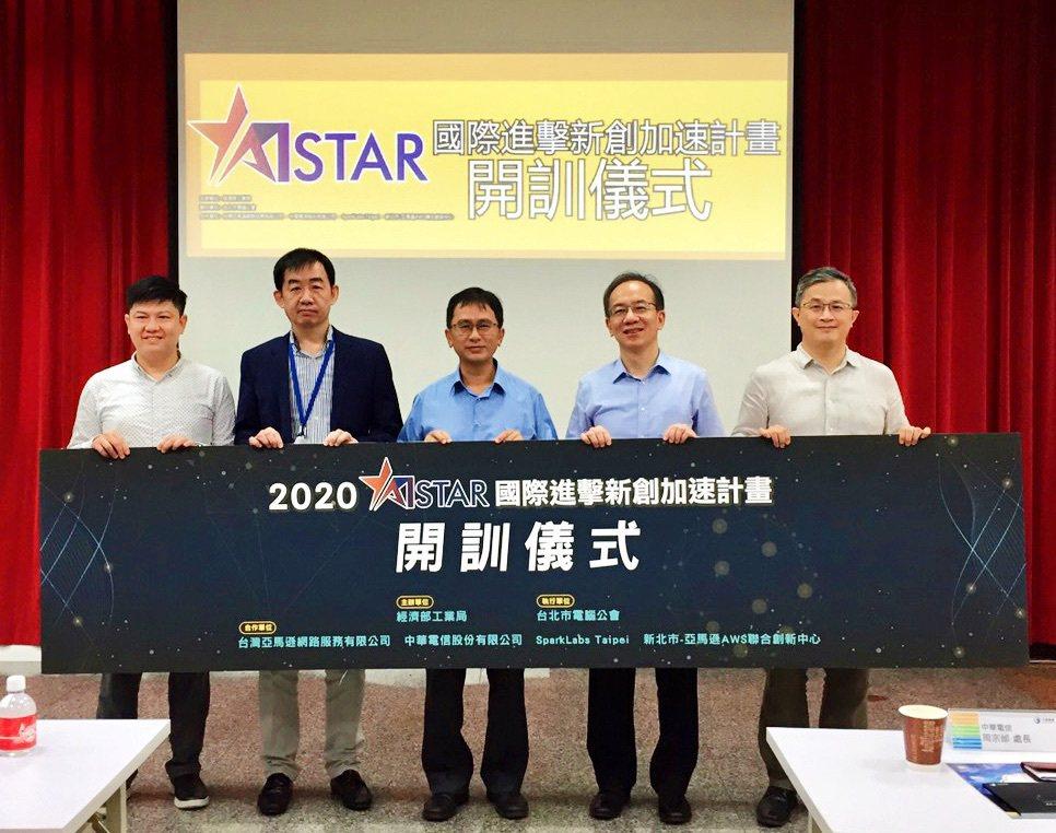 中華電信力挺新創進軍國際,AI Star培育計畫正式起跑。由左至右依序為台北市電...