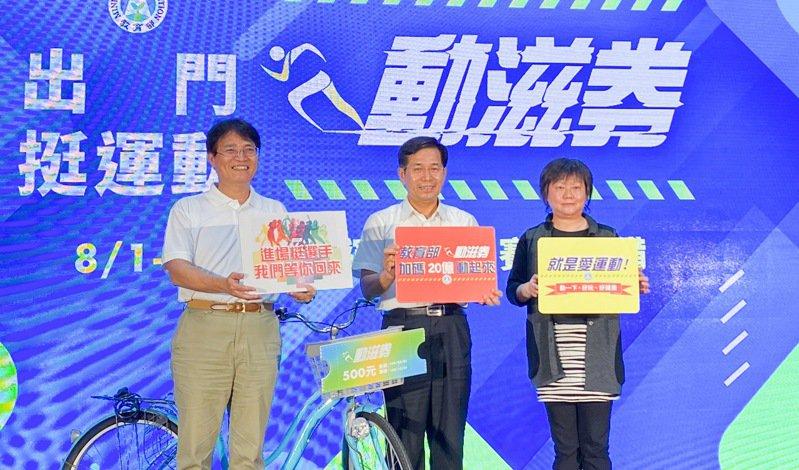 教育部部長潘文忠(中)、體育署署長高俊雄(左)和體育署綜規組組長劉姿君宣布教育部推出動滋券。記者曾思儒/攝影