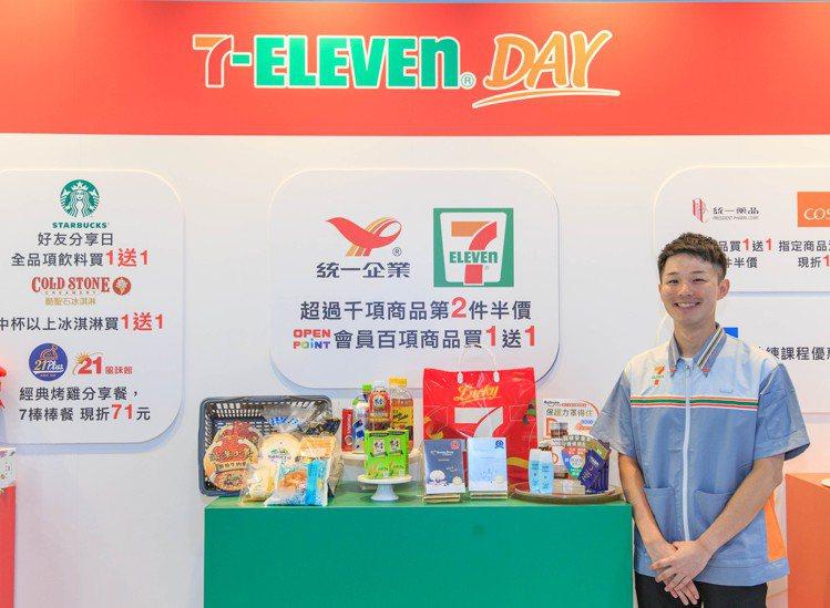 「7-ELEVEN DAY」串聯統一集團旗下17大品牌,於7月10日至7月12日...