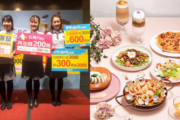京站主題餐廳首度滿3千送6百!卡友買6千再送設計旅店住一晚