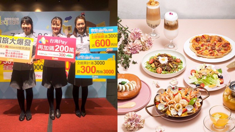京站時尚廣場7/15~8/9針對全館、餐飲推出多重回饋。圖/京站提供
