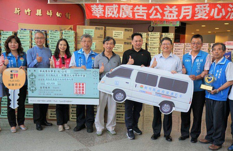 華威廣告公司昨天捐贈新竹縣1輛價值130萬元的復康巴士,並捐贈34萬元的愛心早餐及160戶愛心生活物資。記者陳斯穎/攝影