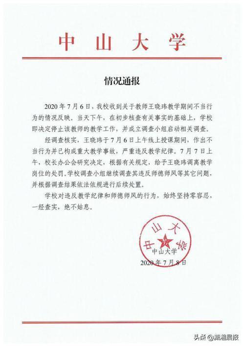 7月8日,中山大學官網針對此事發布通知。(取材自微博)