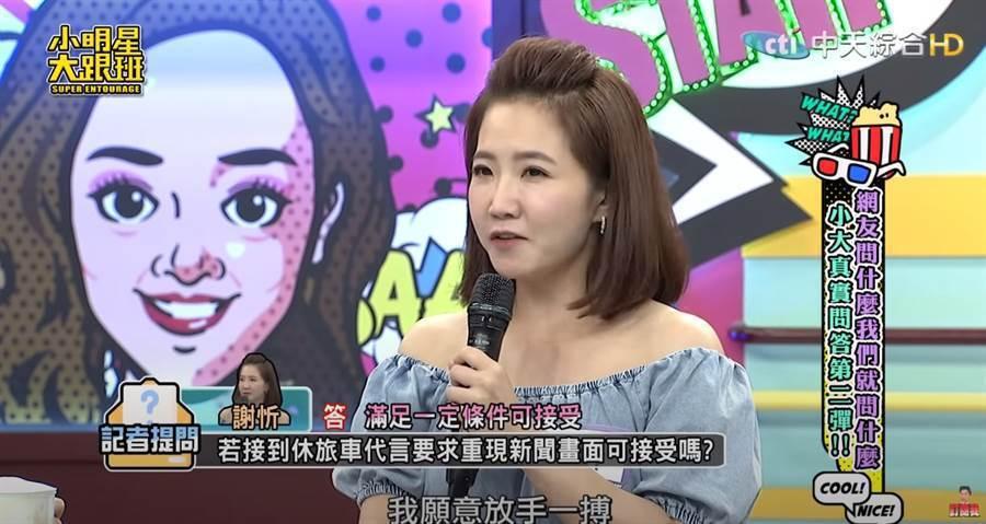 謝忻在節目上再次被問到與阿翔車吻事件。 圖/擷自小明星大跟班Youtube