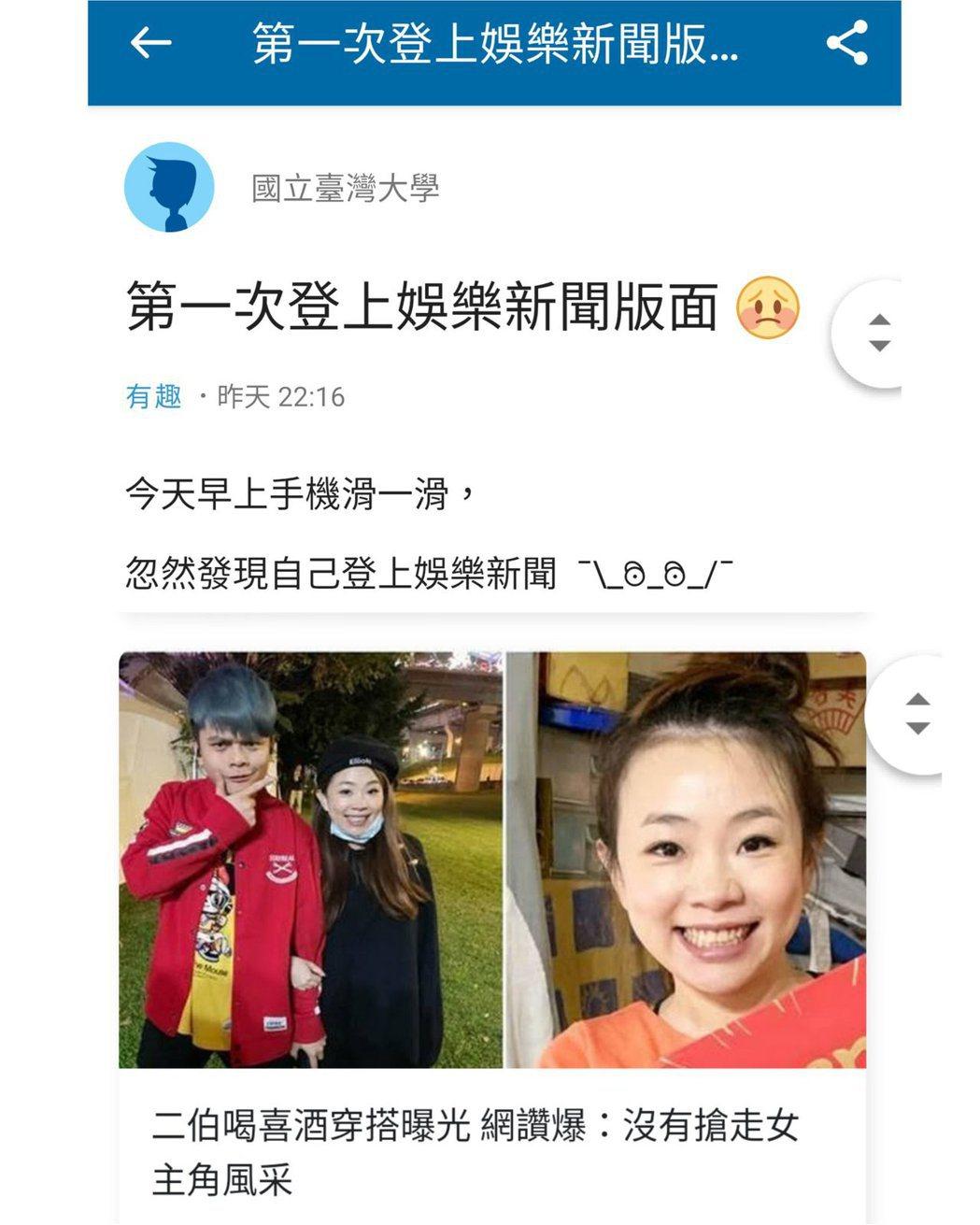 台大學生在Dcard貼文驚見自己登上娛樂新聞。 圖/擷自蔡阿嘎臉書