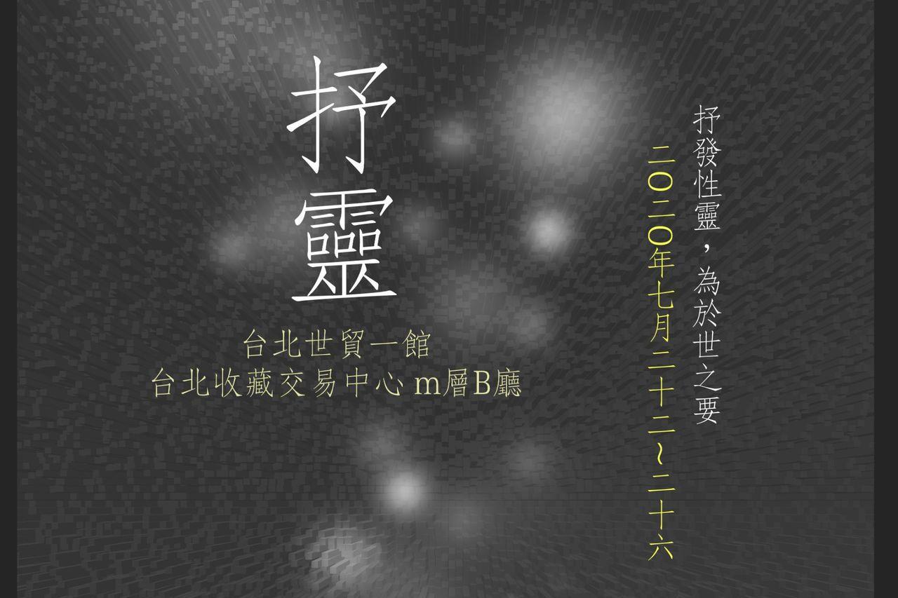 藝文雙棲筆耕者  文生作品展「抒靈」即將開展!