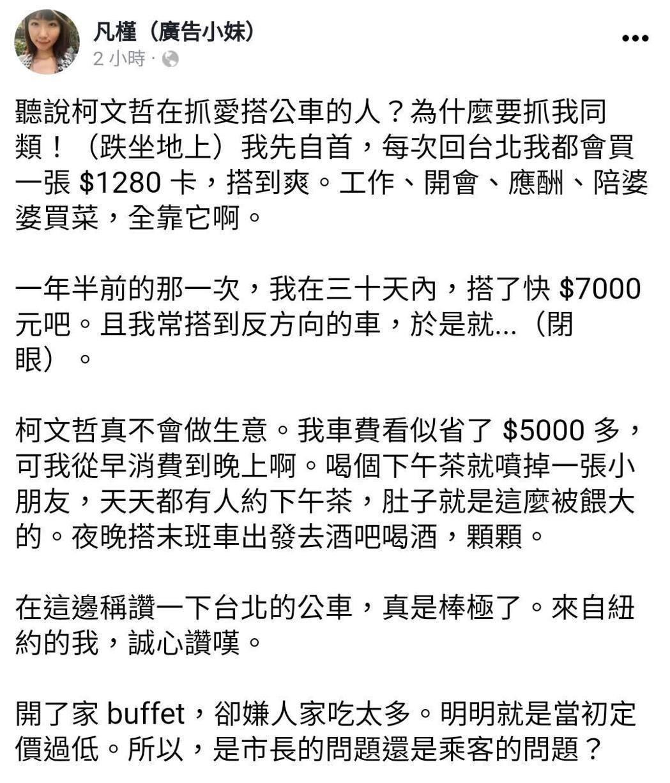 廣告小妹自曝使用1280月票,曾搭到快七千元。 圖/擷自廣告小妹臉書