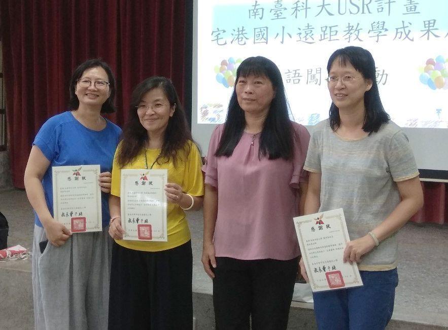 宅港國小致贈感謝狀,由該校高服系主任陳美珠(左二)代表接受。 南臺科大/提供