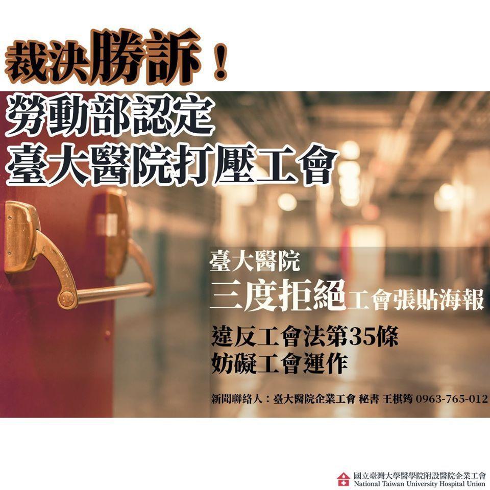 台大醫院企業工會於7月8日發布新聞稿,表示勞動部認定台大醫院違反《工會法》。 圖/取自臺大醫院企業工會