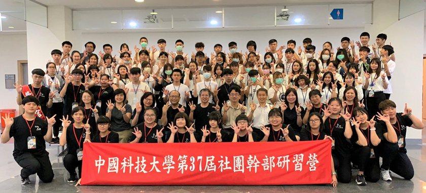 中國科大社團幹部研習營師長與學生社團幹部合影。 校方/提供