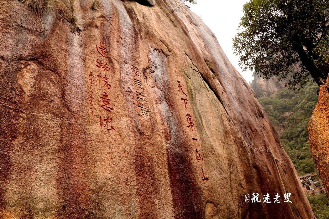 石刻山壁有歷代石刻書法,有篆、隸、楷、行、草諸體,刻藝精湛。