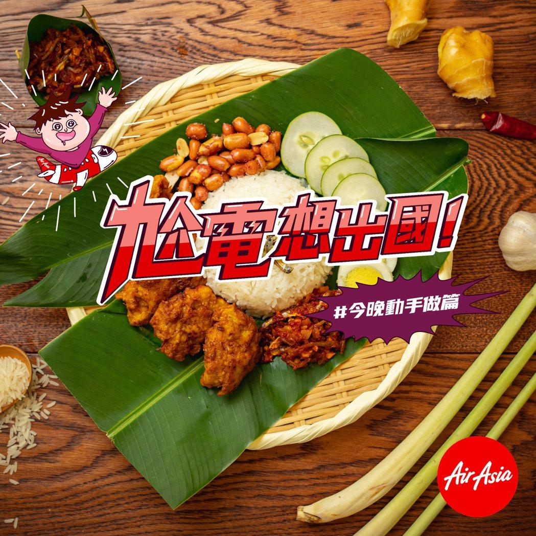 尬電想出國!AirAsia X 窩廚房教你複製異國料理。圖/AirAsia提供
