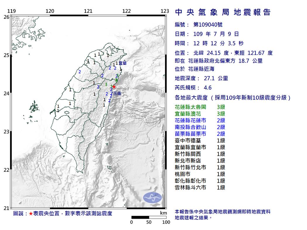 中午12時12分地震報告。圖/中央氣象局提供