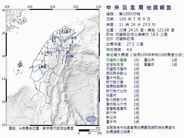 上午11時24分地震報告。圖/中央氣象局提供