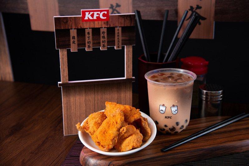 除了單點,「紐奧良咔滋雞皮」也可搭配「ㄎㄎ珍珠奶茶」或「整顆布丁奶茶」,每份99元。圖/肯德基提供