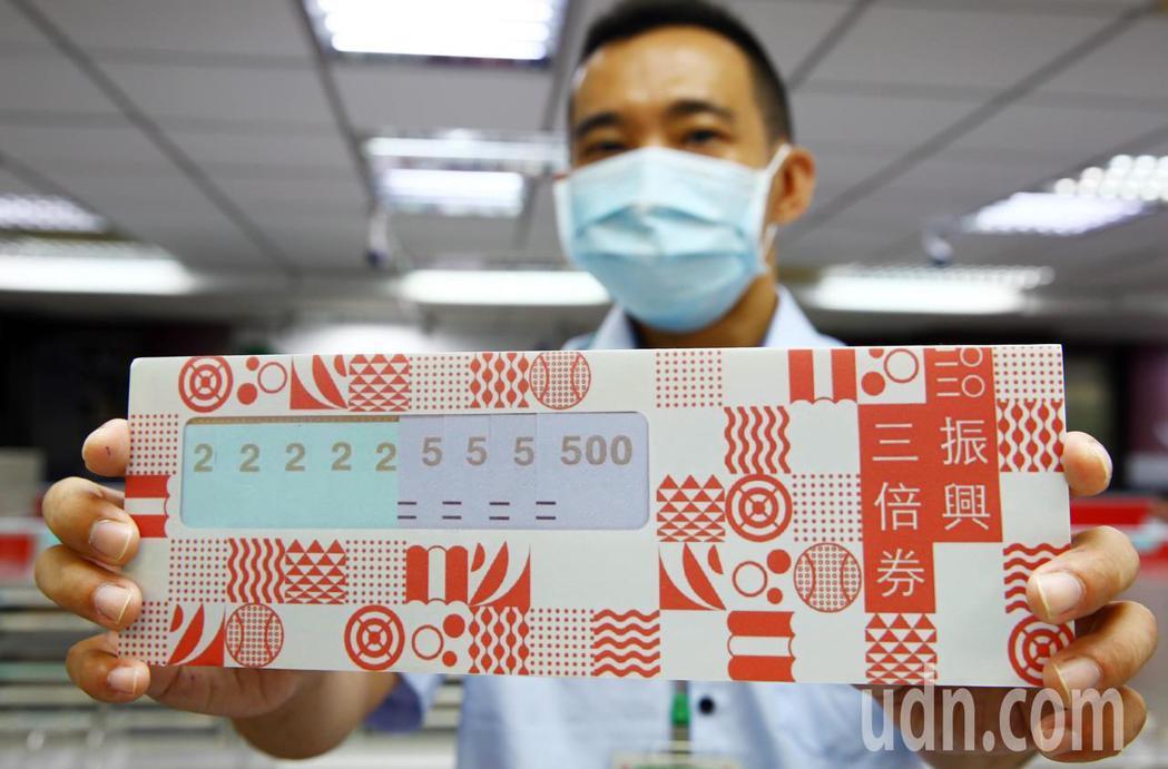 振興三倍券將在下周三起,在郵局開放購買。民眾未來在郵局領券時,將會拿到如同圖示樣...