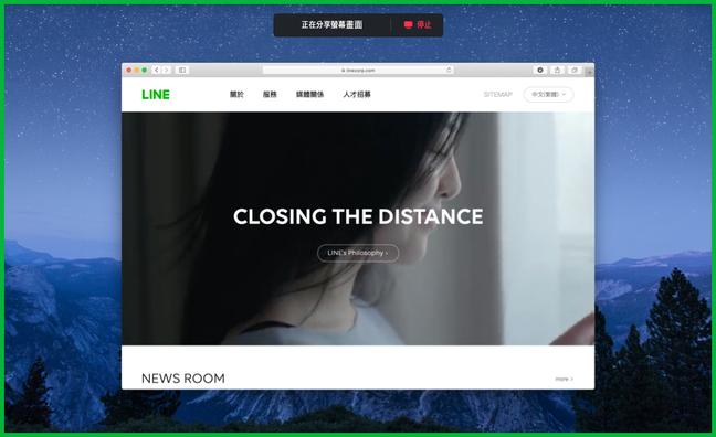 更新後,被分享的螢幕會顯示綠色邊框,更容易辨識範圍。圖/摘自LINE台灣官方部落...