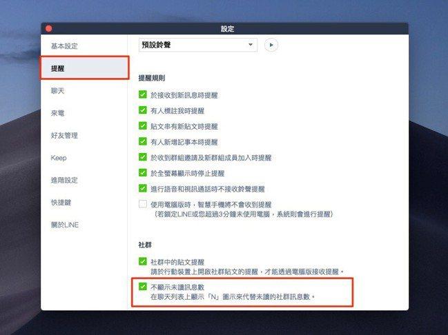 可在設定「提醒」的區塊勾選「不顯示未讀訊息數」減少干擾。圖/摘自LINE台灣官方...