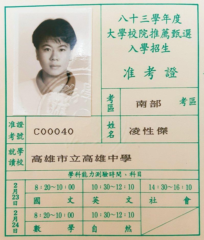 1994年,凌性傑參加首屆學測。(圖/凌性傑提供)