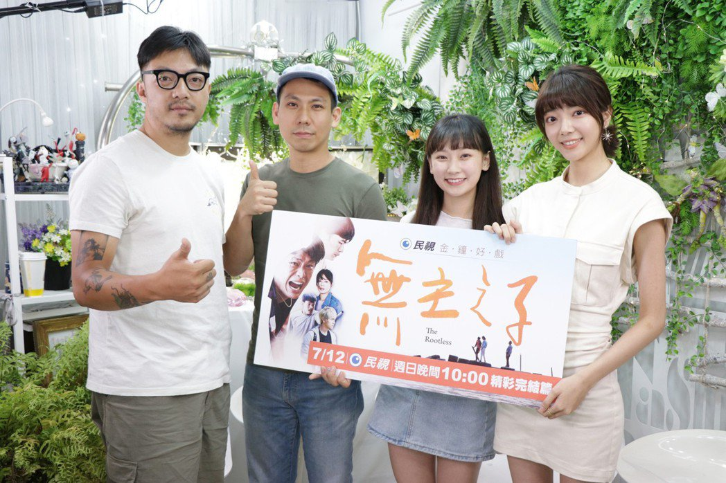 「無主之子」導演簡學彬(左起)、張智昇、吳鈺萱、周宇柔分享拍攝甘苦。圖/民視提供