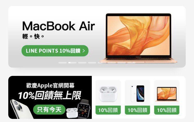 為慶祝蘋果官方商店正式登上LINE購物平台,LINE特別推出一日限時10%回饋活動。LINE購物</a