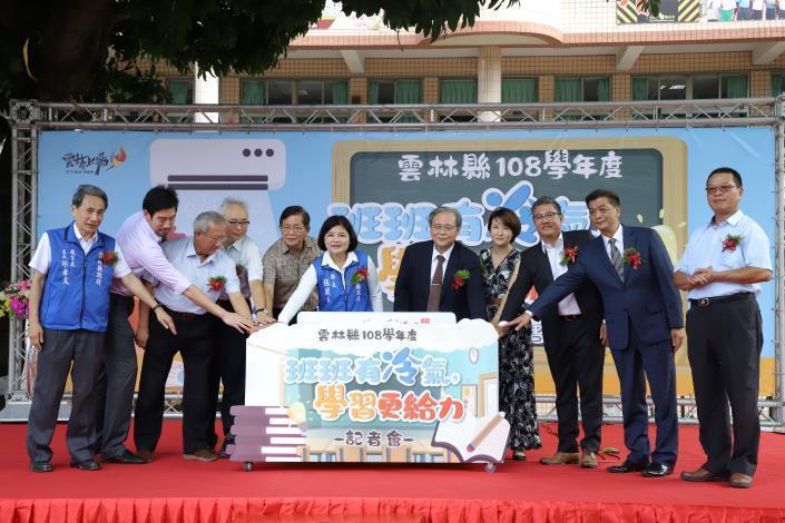 張麗善今日宣布雲林縣完成國中小全面裝設冷氣。 雲林縣政府/提供。