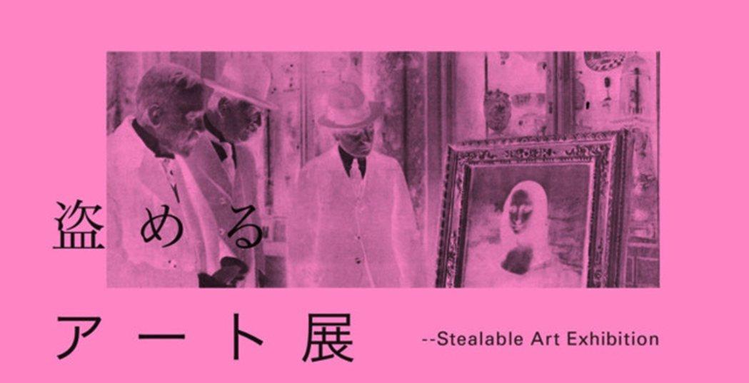 竊盜藝術展官方宣傳。 圖/same gallery