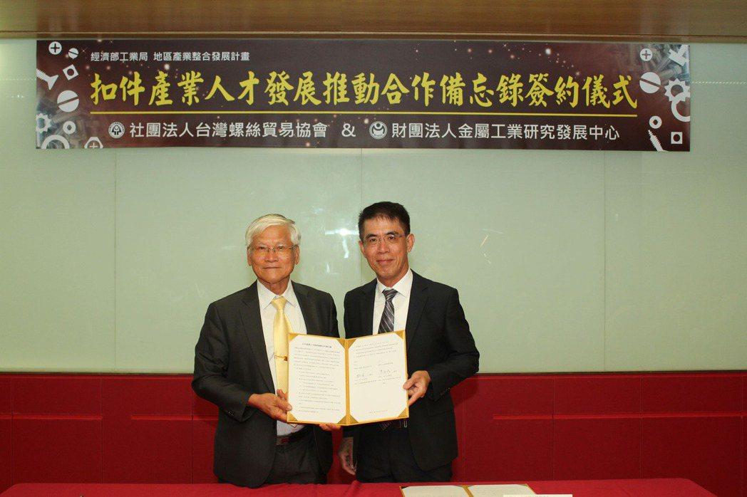 金屬中心董事長林仁益(左)與台灣螺絲貿易協會理事長陳和成共同簽署合作備忘錄。 金...
