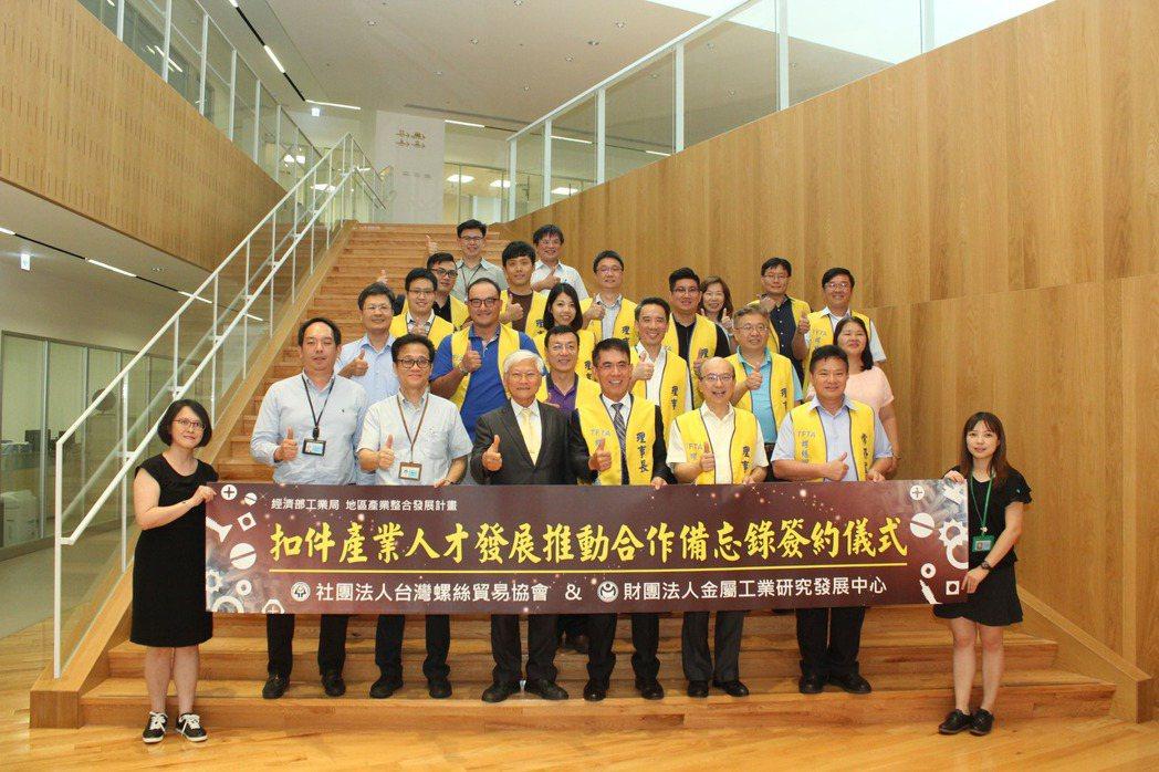 金屬中心與台灣螺絲貿易協會簽署合作備忘錄,與會貴賓大合照。 金屬中心/提供
