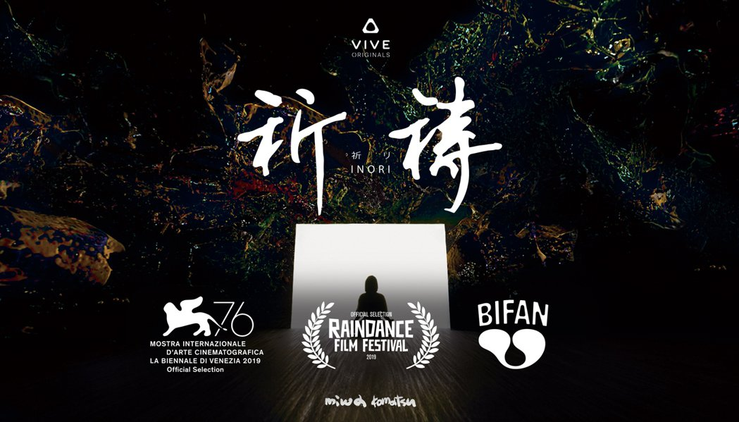 《INORI 祈禱》入選韓國富川國際奇幻電影節「BEYOND REALITY」。...