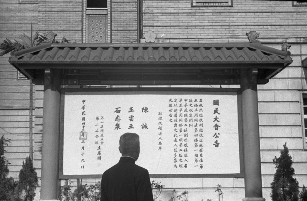 1954年,第一屆國民大會發表副總統候選人名單。 圖/聯合報系資料照