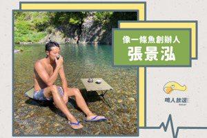 「快救龍哥!」水域活動安全,如何自救與他救? ft. 張景泓