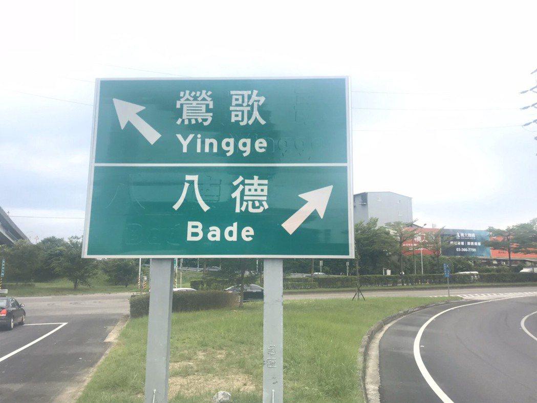 國道二號鶯歌、八德匝道口指示標誌,因八德寫在左邊但指向右,鶯歌寫在右邊但指向左,...